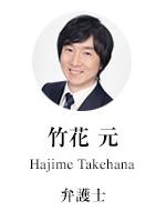 弁護士 竹花元